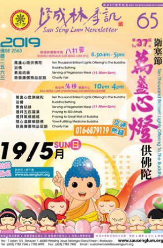 Newsletter No:65 (chi)