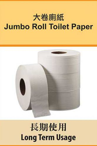 Jumbo Roll Toilet Paper_Eng